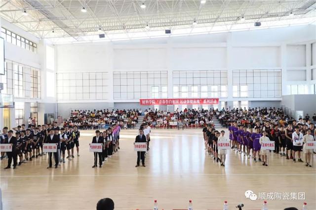 顺成杯球类联赛   走进景德镇陶瓷大学,以强体促强国!